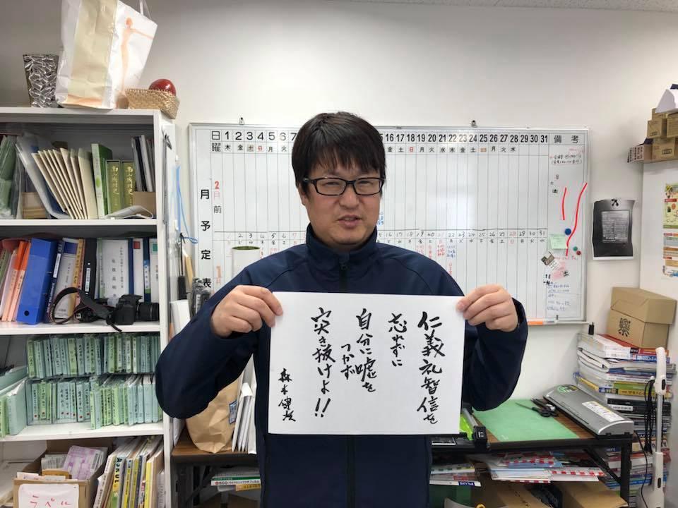 道の駅お茶の京都みなみやましろ村の森本社長に社訓を書いていただきました!