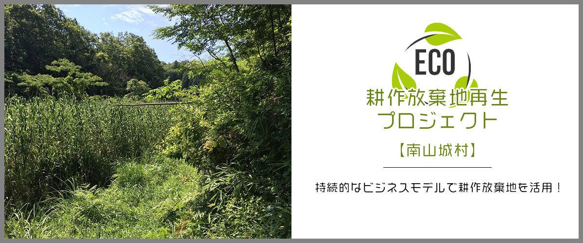 耕作放棄地再生プロジェクト