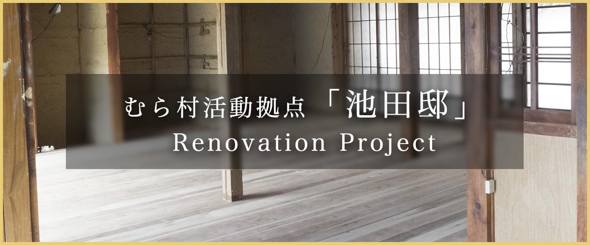 合同会社むら村 活動拠点の改修 プロジェクト